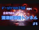 #4 V-strom250で行く 清津峡渓谷トンネル!!