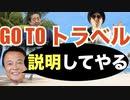 「GO TO トラベルキャンペーン」を麻生太郎のものまねで説明してみた!