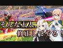 【EXVS2実況】RPゲーマーズN part4【Voiceroid実況】