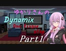 ゆかりさんのDynamix one finger play Part1