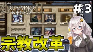 【Crusader Kings II】 ヴァイキンガーあ