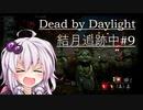 【Dead by Daylight】結月追跡中#9 The NURSE【VOICEROID実況】