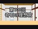 あきゅうと雑談 第100話 「奇石の理想宮」