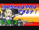 【艦これ】理想の甲提督を目指すためにやりたい7つのこと+α part15 侵攻阻止!島嶼防衛強化作戦編