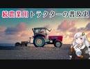 続・農業用トラクターの普及史[伝統農業破壊編]【VOICEROID解説】