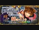 【FFBE】KHIIIキングダムハーツコラボ召喚フェス88連+11枚【KH3】