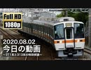 【2020.08.02】今日の動画 〜311系と313系の特別快速〜