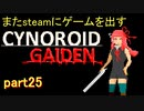 [VOICEROID解説]またゲームをsteamに出す part25[steamストア公開!]