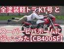 【モトブログ】社用車と一緒にビバホーム【CB400SF】