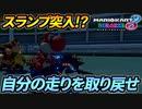 【マリオカート8DX】頭文字G-最強最速伝説-Stage11【Slump】