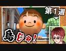 第94位:【ぼくなつ2】帰ってきた悪ガキ天開司【第1週】
