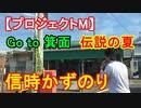 【プロジェクトⓂ︎】Go  to 箕面✨伝説の夏✨信時かずのり