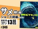 #346「サメ映画」+コナン#13「ハイハーバー」+放課後放送(4.67)