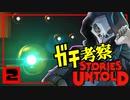 第79位:【ガチ考察】最後に複線全回収するホラーゲームを解説実況【Stories Untold】2/4