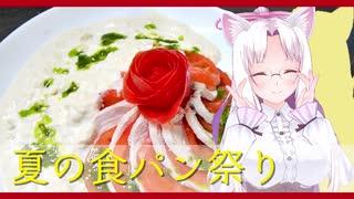 【夏の食パン祭り】鶏むね肉のポシェ サ