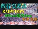 [名曲J-POPピアノメドレー/渋谷交差点映像]  RADWINPS / Official髭男dism / 米津玄師。勉強用、作業用、睡眠用、ぼーっとしたい時に聴く、リラックスピアノBGMです。