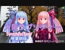 【琴葉姉妹】大阪ラプソディー(海原千里・万里)【SynthVカバー】