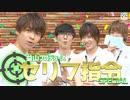 【3rd#18】益山プロデュース!セリフ指令スペシャル【K4カンパニー】