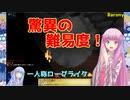【08/07 0:00まで無料】琴葉姉妹がEpic Gamesのゲーム紹介 #27