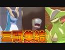 【実況】ポケモン剣盾でたわむれる 三闘集結「オン」統一