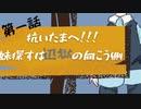 【ハカセとLIMBO!!!#1】Virtual中二病とテンション高め洋画風字幕のゲーム実況劇が今始まるッッツ!!!!!