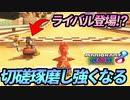 【マリオカート8DX】頭文字G-最強最速伝説-Stage12【Rival】