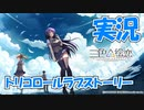 【Part7】実況「三色絵恋-Tricolour Lovestory-」 かぜり@なんとなくゲーム系動画のPlayStation4ゲームプレイ