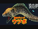【札幌の雪】深海生物のエサはどこからやってくるのか?【深世海】part8