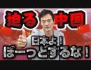 ぼーっとするな!日本政府も国民も!