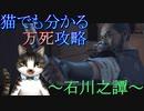 猫でも分かるゴーストオブツシマ万死攻略!!~石川之譚~