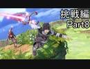 【スマブラ実況】amiiboがオンラインで3連勝するまで育て続ける part20【挑戦編8】