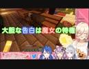 【ニュイ・ソシエール】大胆な告白は魔女の特権【2020/07/31】