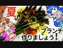 夏野菜でブランチ作りましょう! 【中】【依神厨房指南】#4