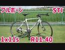 ブルホーン 1x11s STI 超快適ロードバイクが完成しました。