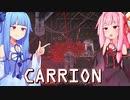 琴葉茜は怪物、生存者が敵の逆ホラーゲーム #9【CARRION】