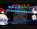 【ゆっくり実況】バチ当たり4人の學幽奇譚Minecraft【第三夜】