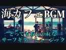 海カフェBGM_youtube_200803