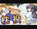 【姫佐藤√】ツンデレ少女と仲良くなろうPart45【つよきす実況】