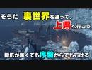 ツシマのGotoキャンペーン そうだ 裏世界を通って、上県に行こう 序盤からでも行ける裏技【Ghost of Tsushima】【ゴーストオブツシマ】