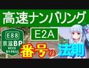 【E88とかE1Aとか】高速道路ナンバリングの法則と意味【VOICEROID解説】