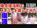 【ジャンクPC】接点不良メモリーを接点復活剤で修理!Win2000タブレットメモリー増設【自作PC】