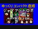 ゆっくりコンパクト劇場 第3回目 ジャイアントロボ(うっかり文庫)