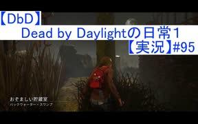 【DbD】Dead by Daylightの日常vol.1【実