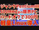 17年前のパソコン復活!!比較・検証で最軽量Linuxはどれだ!?【ジャンクPC】(LinuxBean&Tiny core)