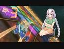 きず+マキとマリオカート8DX Ep.3【VOICEROID】