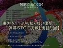 【実況】東方を11ミリも知らない僕が弾幕STGに挑戦【後語り...