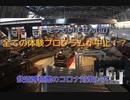 【迷列車で行こう南海ラピート編】鉄道博物館のコロナ対策レポ