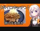 【VOICEROIDキッチン】豚の生姜焼き