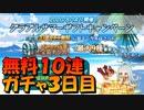 【グラブル】運営ありがとう!無料10連ガチャと宝箱チャレンジ!3日目【桜乃そら/voiceroid実況】