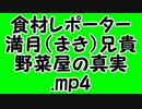 食材レポーター満月(まき)兄貴・野菜屋の真実.mp4
